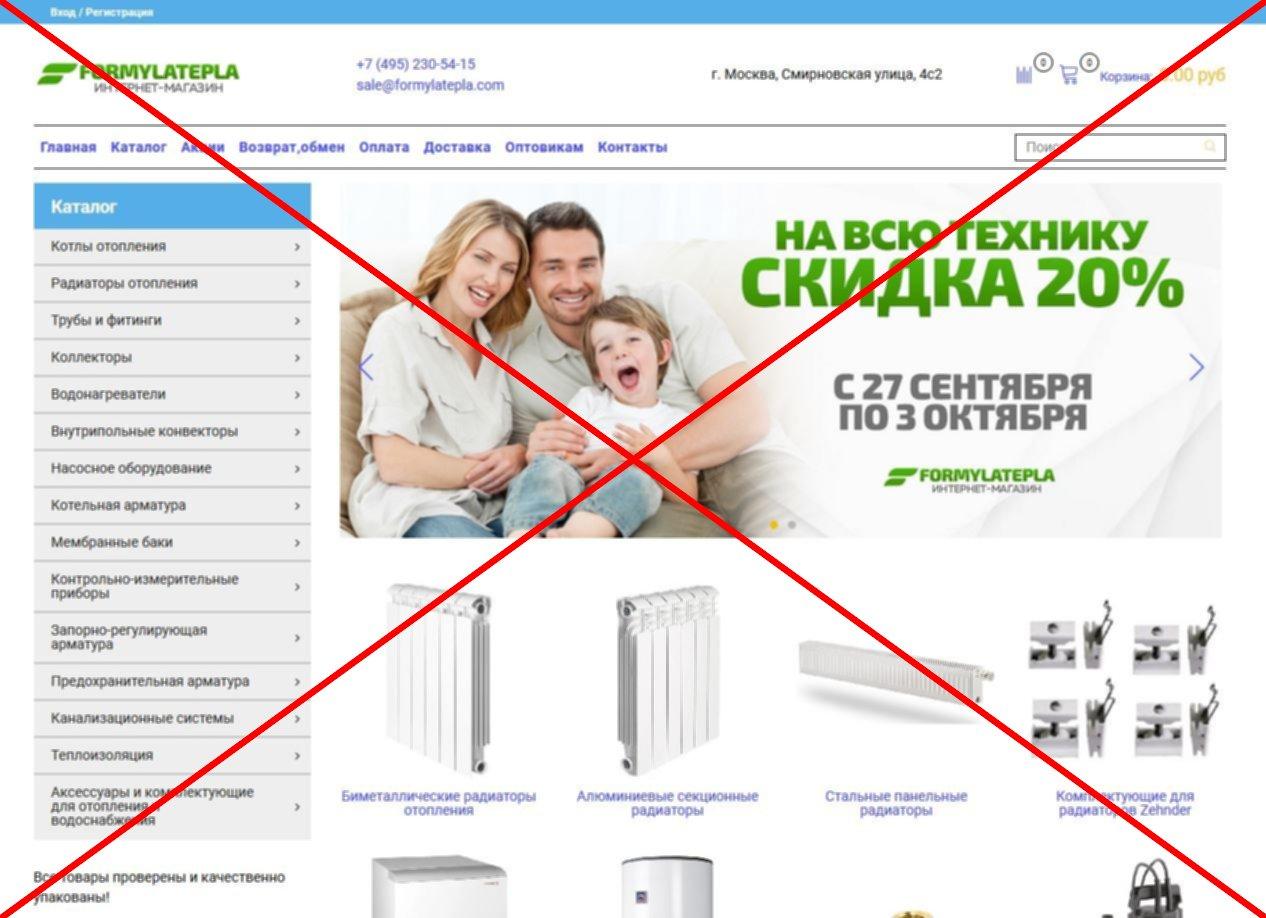 Скрин formylatepla.com