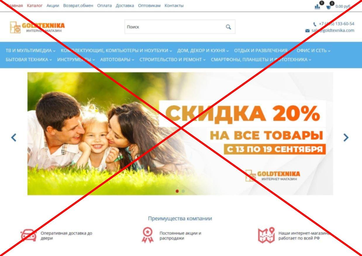 Скрин goldtexnika.su