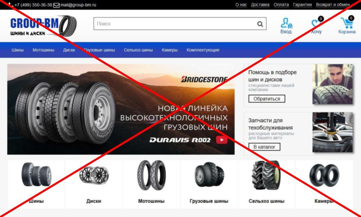 Скрин group-bm.ru