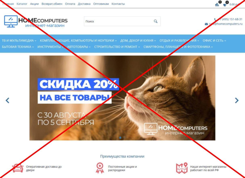 Скрин homecomputers.ru