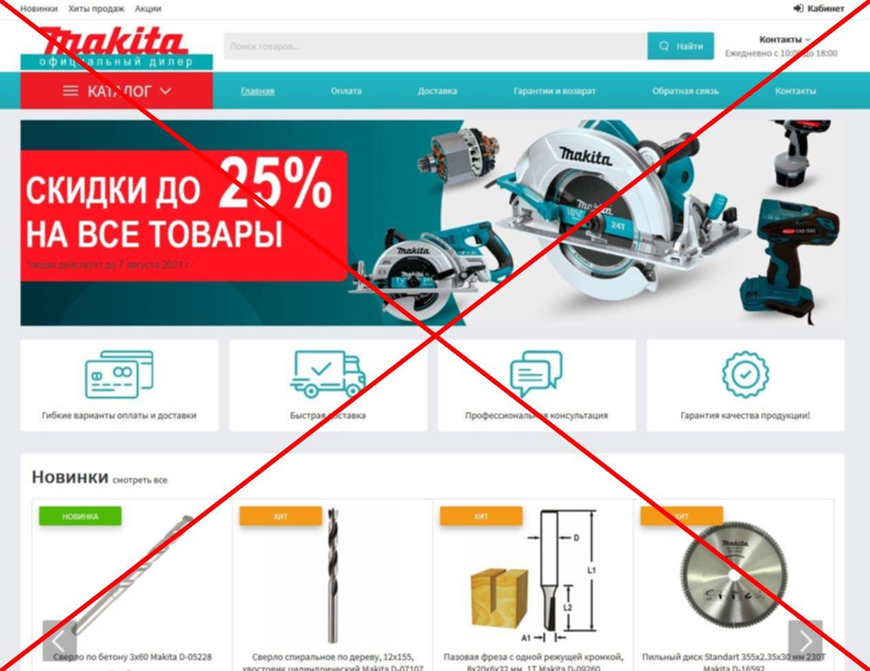 Скрин makita-ru.com