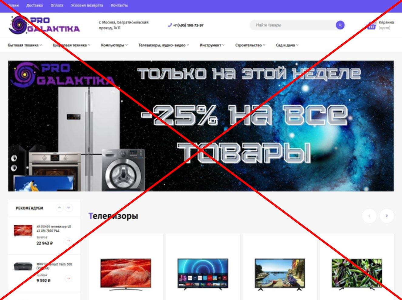 Скрин progalaktika.ru