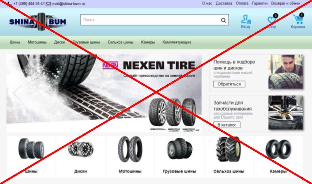 Скрин shina-bum.ru