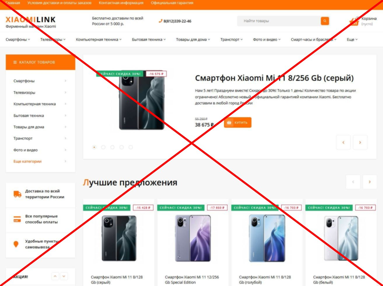 Скрин xiaomilink.store