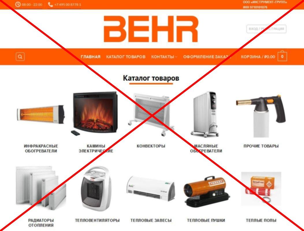Скрин behr-pro.ru