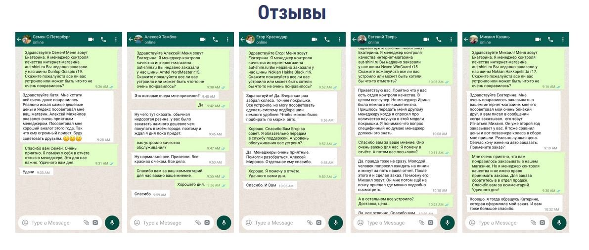 Фейковые отзывы на колесокар.ру