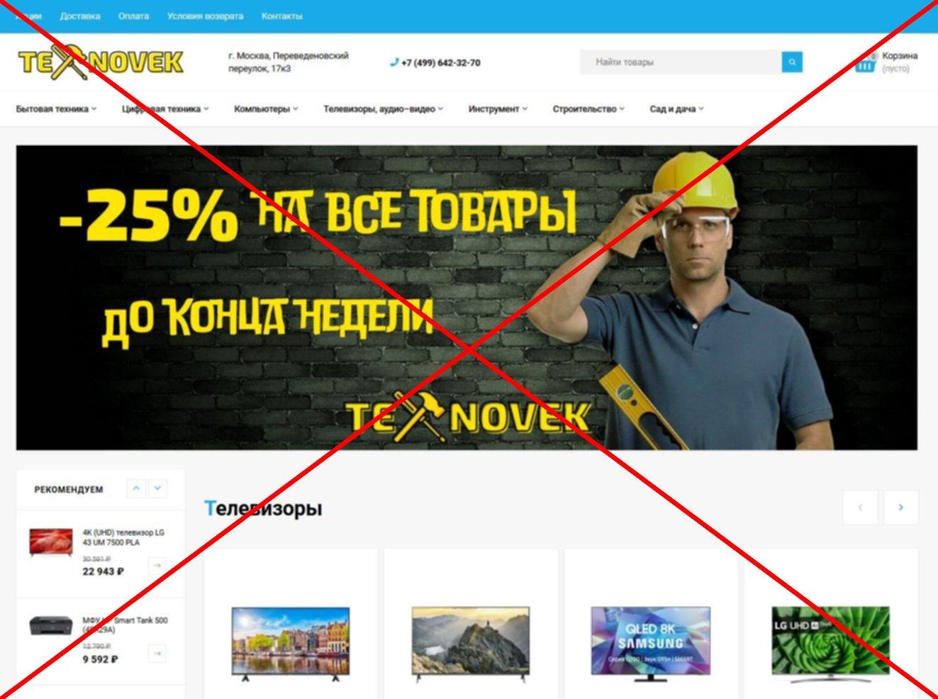 Скрин texnovek.ru
